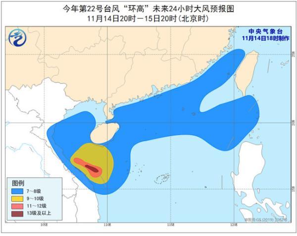 台风环高继续趋向越南 我国海南等地将有明显风雨