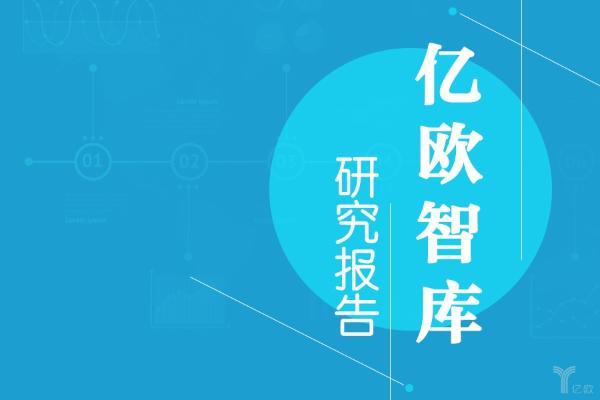 亿欧智库发布《2018银行业创新形态及模式研究报告》