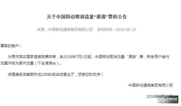 """今天中国移动宣布将取消流量""""漫游""""费"""