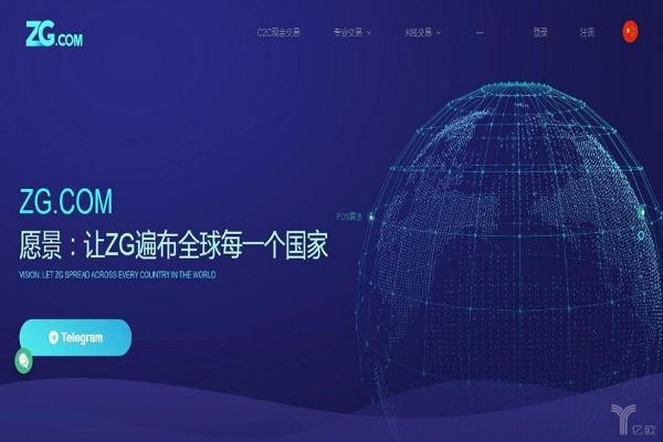 全球化区块链资产交易平台ZG.COM宣布完成A轮融资,总额达2000万美元
