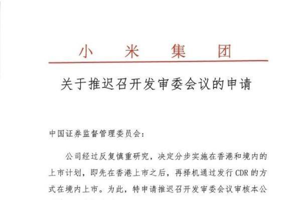 任性!小米推迟 CDR 发行申请 证监会称尊重小米...