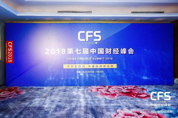 TOM网获邀出席2018中国财经峰会,共话科技金融...