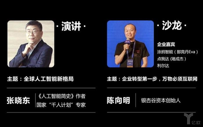 """锌财经周年庆:大咖齐聚,见证""""新产业经济""""浪潮"""