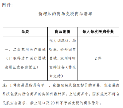 三部门:海南离岛旅客免税购物限额每人每年增至3万元