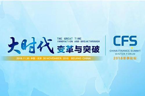 """2018中国财经峰会:碰撞与激荡中共论产业""""变革与..."""