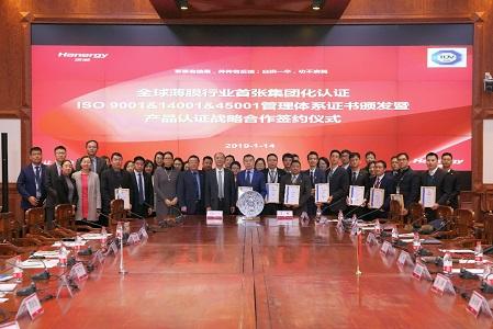 汉能获得全球首个薄膜太阳能行业TüV整合管理体系认证
