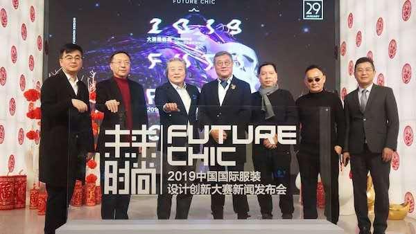 2019中国国际服装设计创新大赛4月20日在上海举行