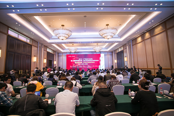深化开放协同 领跑高质量发展 第二届世界布商大会新闻发布会于杭州召开