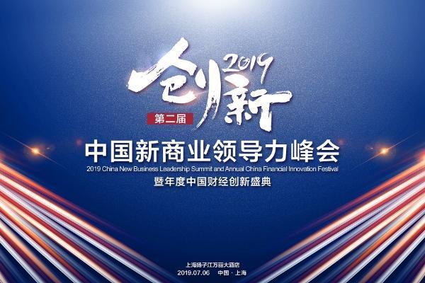 2019第二届中国新商业领导力峰会将于7月在上海举...