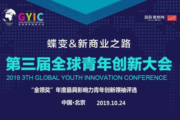 2019全球青年创新大会『金领奖』年度影响力评选启...