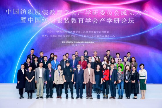 构建时尚业产教融合共商、共建、共享新格局——中国纺织服装教育学会产学研委员会在深圳成立
