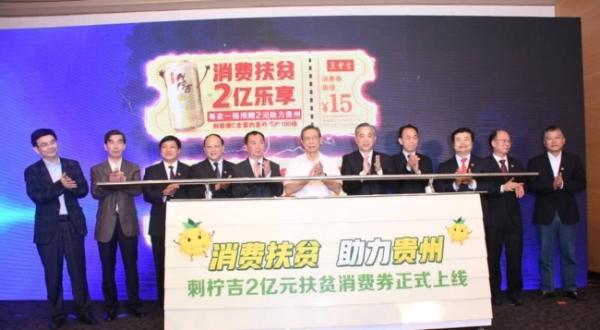 2020年贵州刺梨产业发展论坛召开 广药王老吉2亿扶贫消费券正式上线