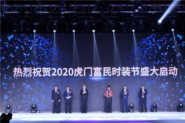 林间禅语 生生不息 2020虎门富民时装节今日开幕