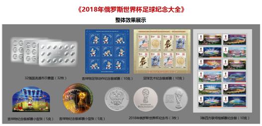 独特收藏魅力 北京礼品家居展世界杯纪念品等