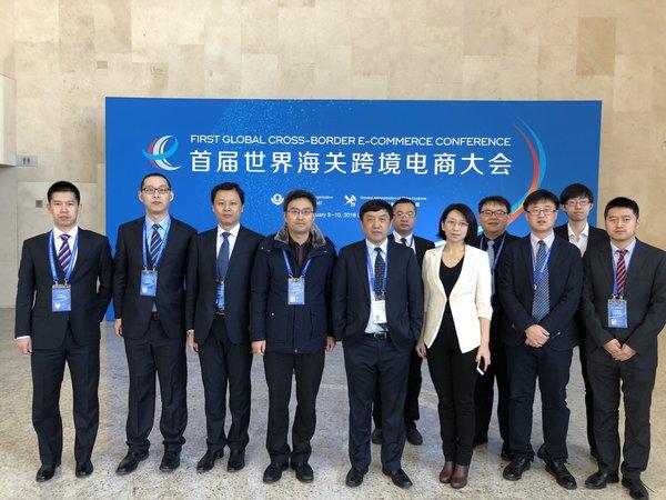 同方威视成功参加首届世界海关跨境电商大会