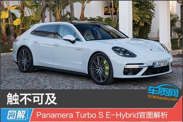 触不可及 Panamera Turbo S E-H...