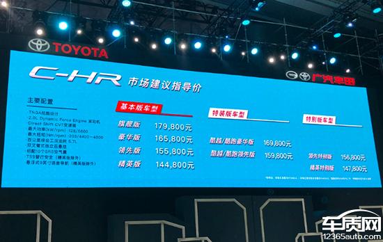 广汽丰田C-HR越级上市 售14.48-17.98万元