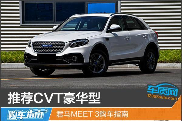 推荐CVT豪华型 君马MEET 3购车指南