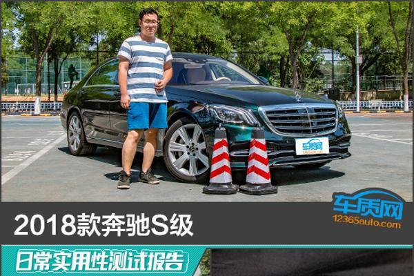 2018款奔驰S级日常实用性测试报告