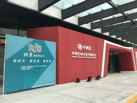 2018北京典当拍卖季艺术品专场拍卖5.27亿元收官