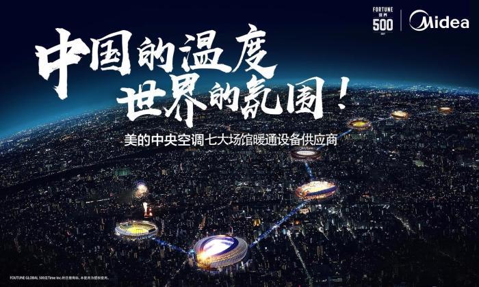 """见证球坛至高荣誉,美的中央空调以""""中国实力""""闪耀世界赛场"""