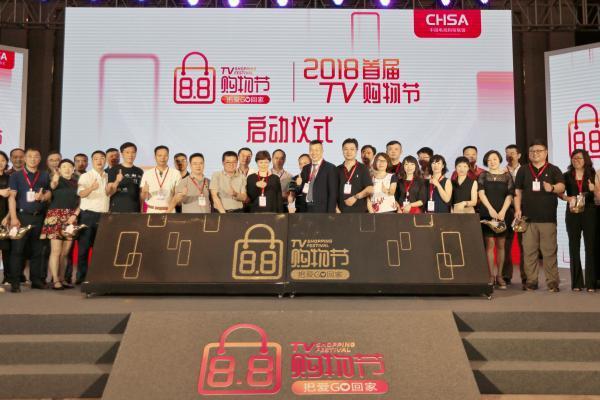 中国电视购物联盟举办首届电视购物节, 打造行业文化...