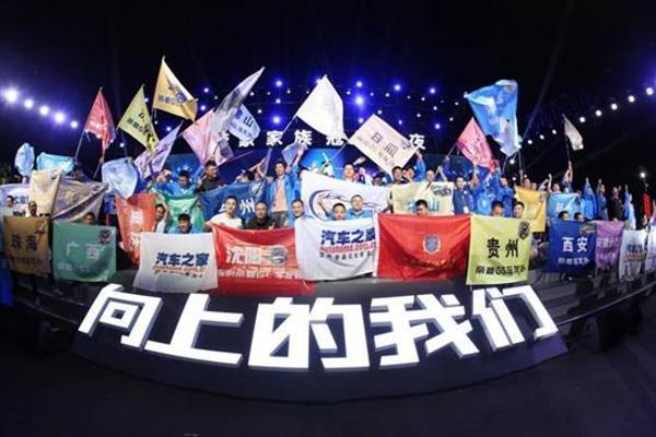 帝豪家族200万豪友冠军之夜在青岛举行