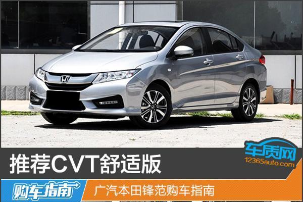 推荐CVT舒适版 广汽本田锋范购车指南