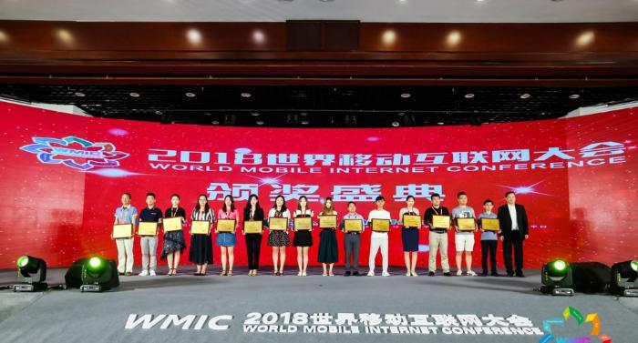 "TOM荣获 2018WMIC世界移动互联网大会""最具品牌价值企业奖"""
