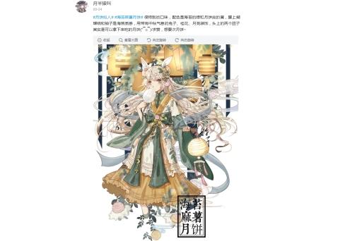 """""""爆品DNA""""+IP拟人化,AKOKO""""五彩月饼""""圈粉90后"""