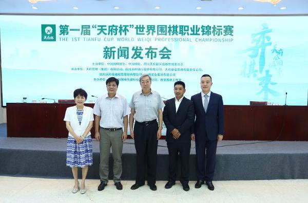首届天府杯世界围棋职业锦标赛发布会在京举行