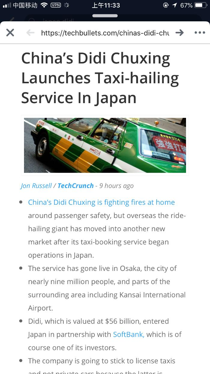 滴滴上线日本 在日本也能打滴滴啦
