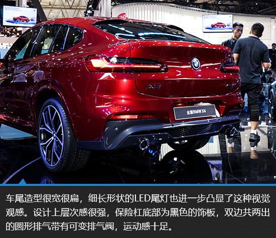 在外观方面,全新X4秉承了宝马最新的家族式设计语言,而且在年轻化以及运动感的营造上相比老款车型也有着明显的提升,彰显了轿跑SUV的独特魅力。全新宝马X4的车尾设计别出心裁,尤其是溜背的造型以及层次分明的尾门都很有特点,另外长条形的LED尾灯以及圆形排气也都是点睛之笔,衬托出了宝马X4的运动基因。