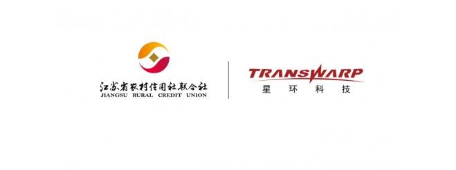 星环科技与江苏农信达成合作 助力大数据平台及应用建设