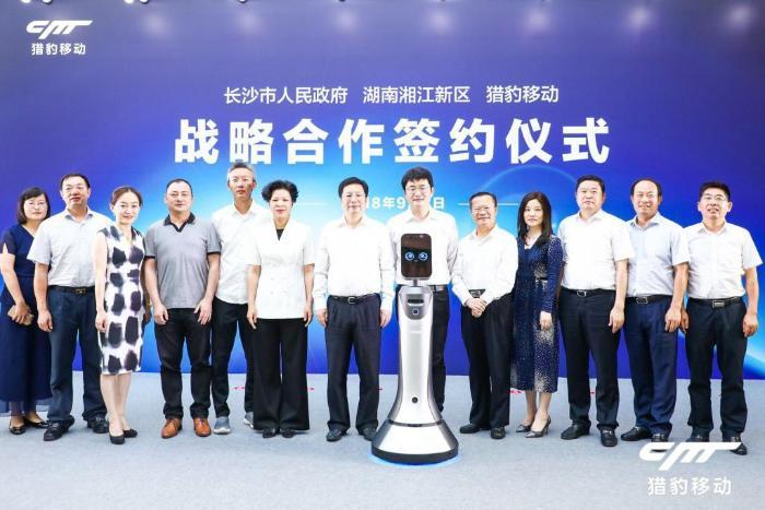 长沙市政府与猎豹移动战略合作 共同加速服务机器人场景化落地