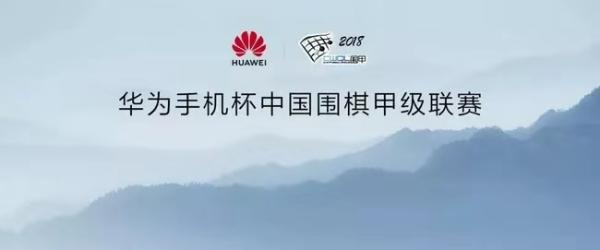 华为手机杯第21轮对阵:江苏VS成都 苏泊尔VS重庆