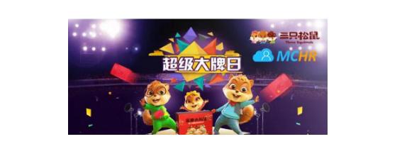 中国销售规模最大的食品电商企业——三只松鼠与MCHR达成合作