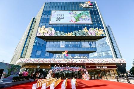 龙湖北京房山天街开业