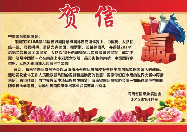 贺信-海南省国际象棋协会祝贺中国队奥赛双冠