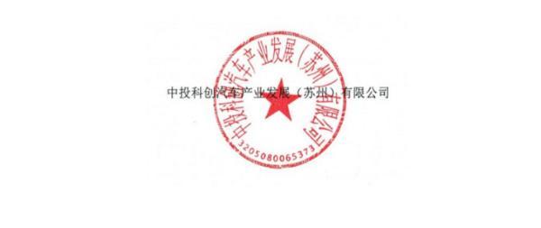 中投科创汽车产业发展(苏州)有限公司