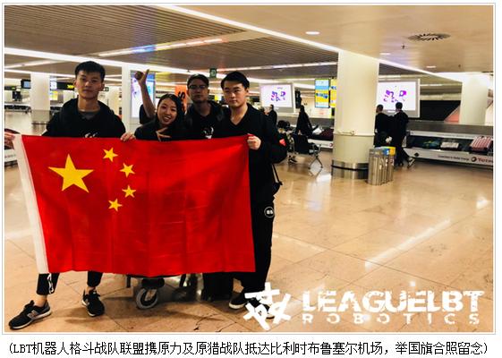 为国争光助力中国机器人格斗产业,LBT机器人格斗战队联盟在世界大赛喜获佳绩