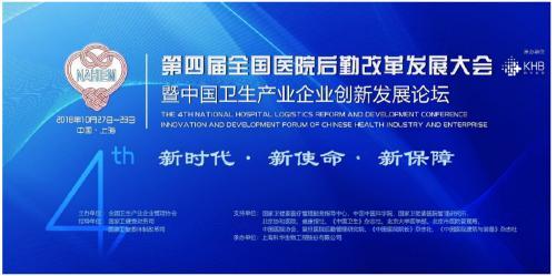 第四届全国医院后勤大会暨中国卫生产业论坛胜利召开