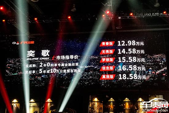 广汽三菱奕歌正式上市 售12.98-18.58万元