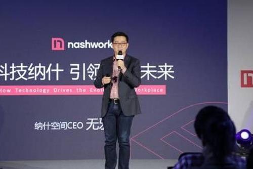 纳什空间成国内首家运营面积破百万平方米共享办公品牌