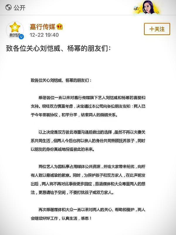 刘恺威杨幂离婚 昔日互动堪称恋爱日记,将共同抚养孩子