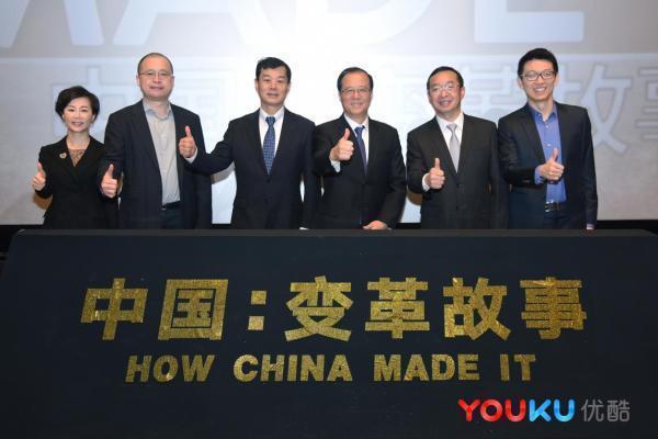 优酷纪实重磅出击,《中国:变革故事》展现中国腾飞4...