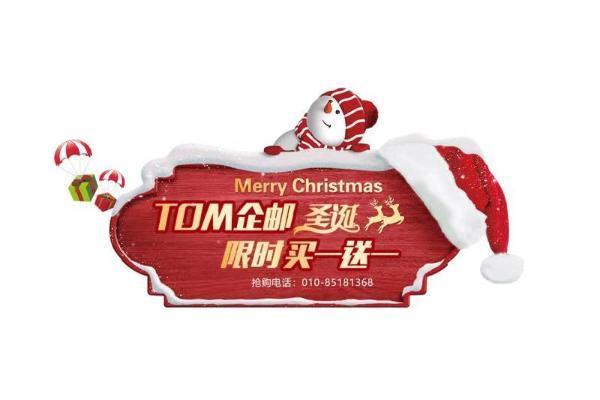 TOM企业邮箱圣诞派礼