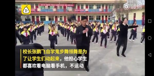 校长带领学生大跳鬼舞步,健康运动也要追赶时尚潮流