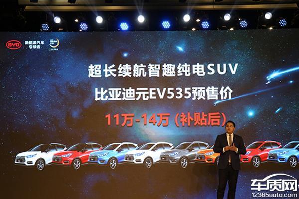 比亚迪元EV535开启预售 补贴后售价11-14万