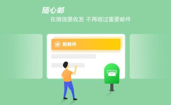 免费邮箱和付费邮箱哪个好 如何选择?